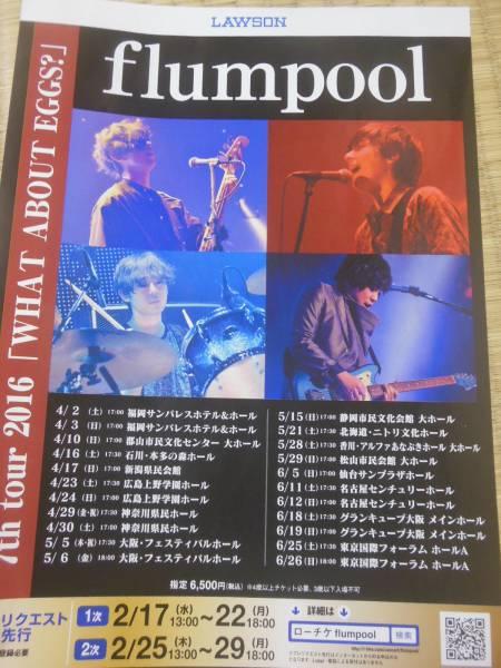 flumpool 7th tour 2016★LIVE告知ミニポスター
