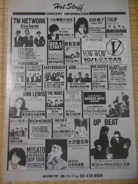 ホットスタッフ★激レアな1987年コンサートインフォメーション