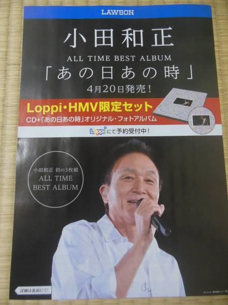 小田和正 ALL TIME BEST ALBUM あの日あの時★両面ミニポスター