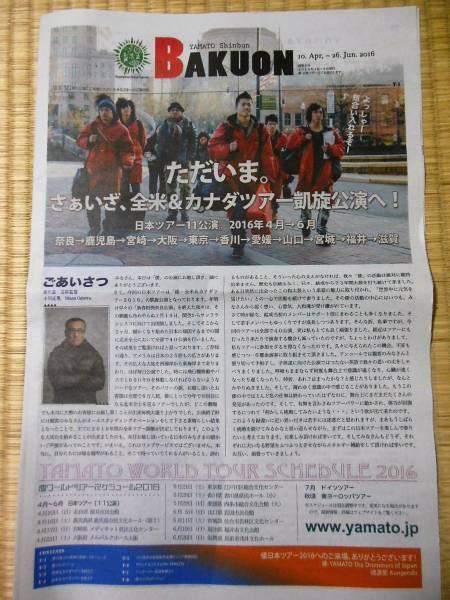倭-YAMATO 新聞 BAKUON★2016年4月‐6月/通巻5号