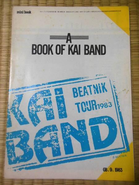甲斐バンド BOOK OF KAIBAND★ギターブックGB1983年9月特別付録