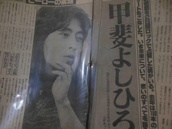 甲斐バンド ヒーローの素顔★'80プチセブン誌インタビュー