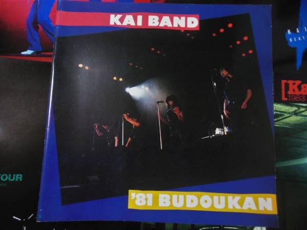 甲斐バンド 1981日本武道館★オフィシャルGOODSパンフレット