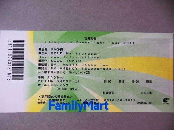 吉井和哉 2011-6-25 / Okinawa Nam Lahore LIVE★ticket stub