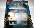 【即決】鉄道ジャーナル450号2004年4月特集:京都総合運転所