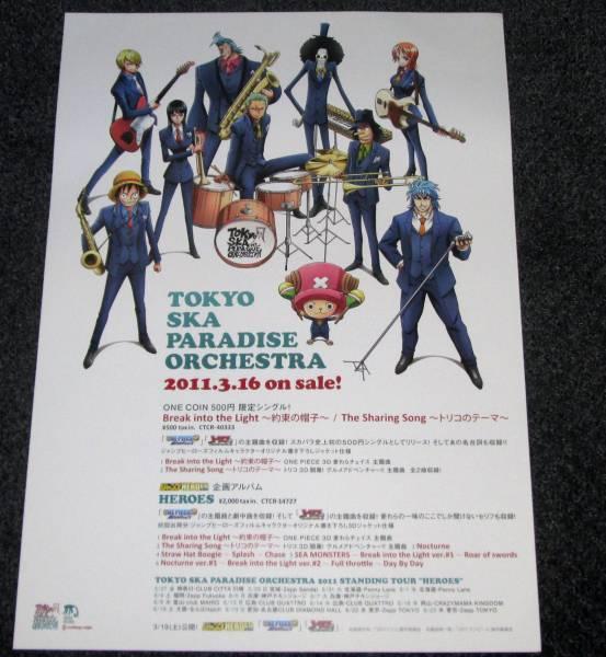 t3 東京スカパラダイスオーケストラ ONE PIECE&トリコポスター