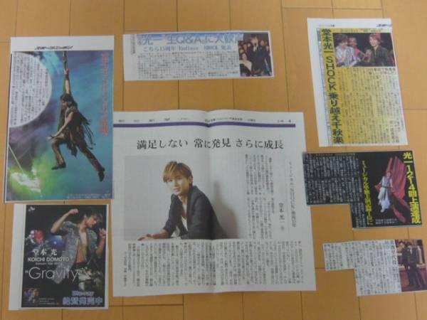 堂本光一新聞記事(6)☆Endless Shock座長15周年インタビュー