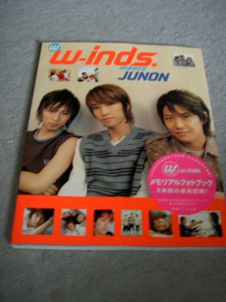 写真集 w-inds./meets Junon 送料無料