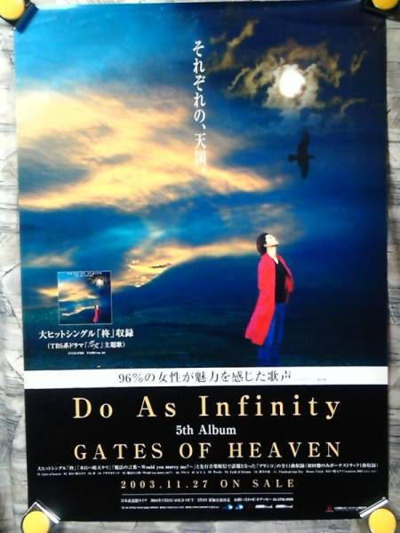 g1【ポスター/B-2】Do As Infinity/'03-GATES OF HEAVEN/告知用