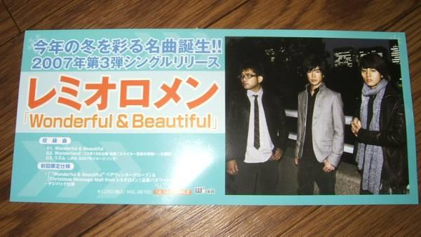■ミニポスターCF1■ レミオロメン/Wonderful&Beautiful 非売品