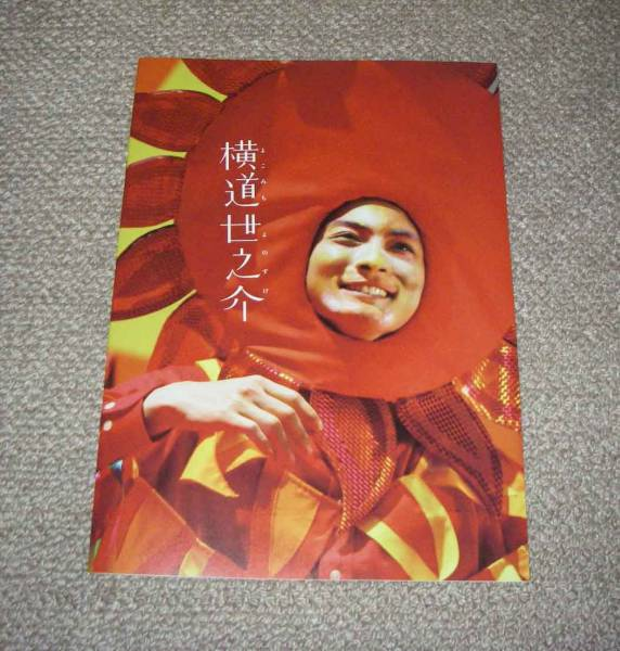 「横道世之介」プレスシート:高良健吾/吉高由里子/綾野剛 グッズの画像