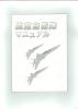 (古書) フライトシミュレーター 航空自衛隊マニュアル