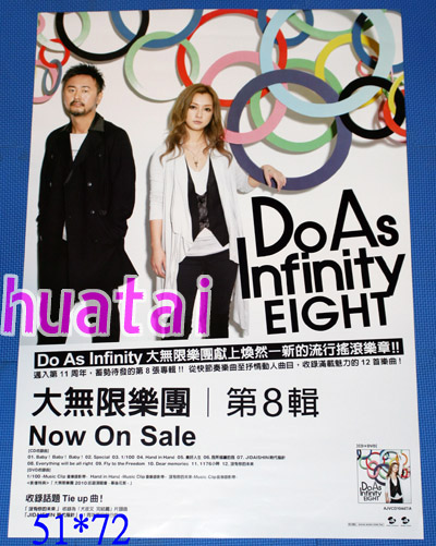 Do As Infinity 伴都美子 大渡亮 EIGHT 告知ポスター