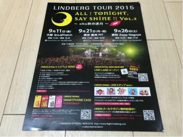 リンドバーグ lindberg ライヴ 告知 チラシ 2015 tour