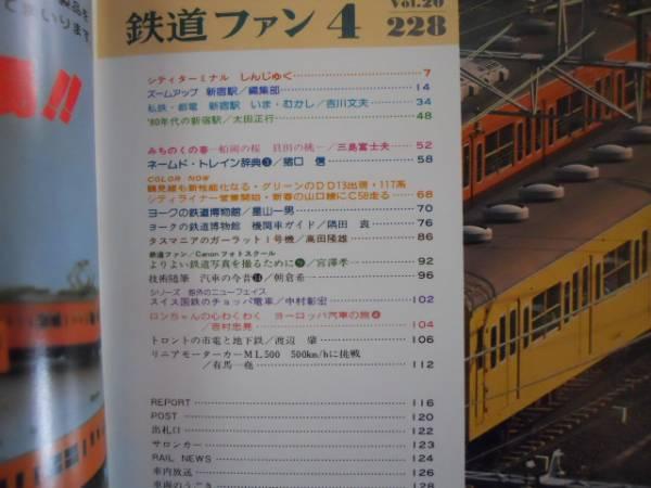 ●鉄道ファン●198004●新宿駅特集ヨーク鉄道博物館●即決_画像3