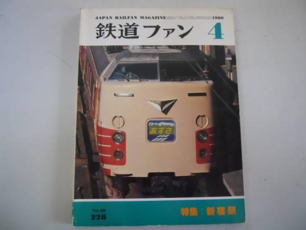 ●鉄道ファン●198004●新宿駅特集ヨーク鉄道博物館●即決_画像1