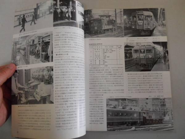 ●鉄道ファン●198004●新宿駅特集ヨーク鉄道博物館●即決_画像2
