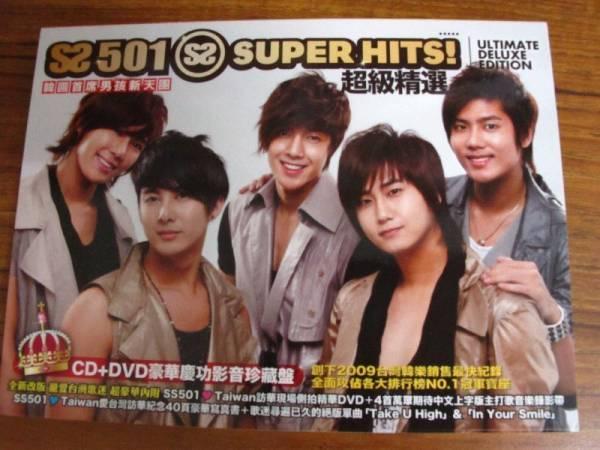 SS501 Super Hits!超級精選CD+DVD豪華慶功影音珍蔵版