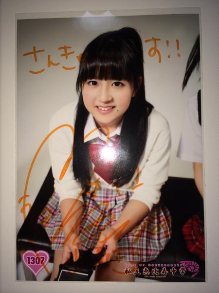 ☆私立恵比寿中学 瑞季 1307 大人 コメント入りサイン 生写真☆ ライブグッズの画像