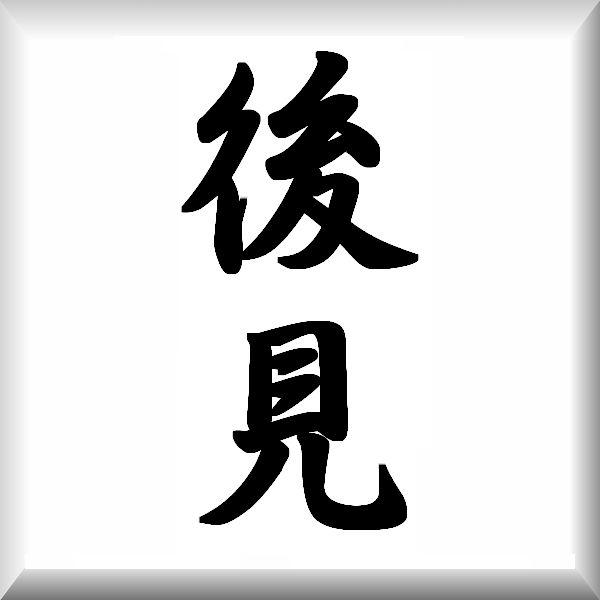 ◆帯仕立◆ 後見作り帯の仕立てお受け致します(¥5,500税込)1万円以上送料無料!!