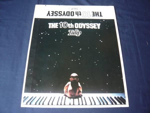 レコードケース(紙袋) チューリップ(財津和夫) THE 10th ODYSSEY