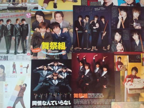 ◆Kis-My-Ft2◆舞祭組10-1/横尾・二階堂ほか◆切り抜き(50枚)