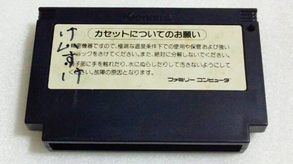 FC グラディウス アルキメンデス編_画像3