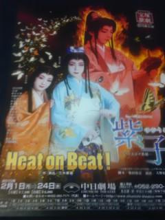 チラシ宝塚/月組中日「紫子/Heart on Beat!」霧矢大夢/明日海りお/蒼乃夕妃
