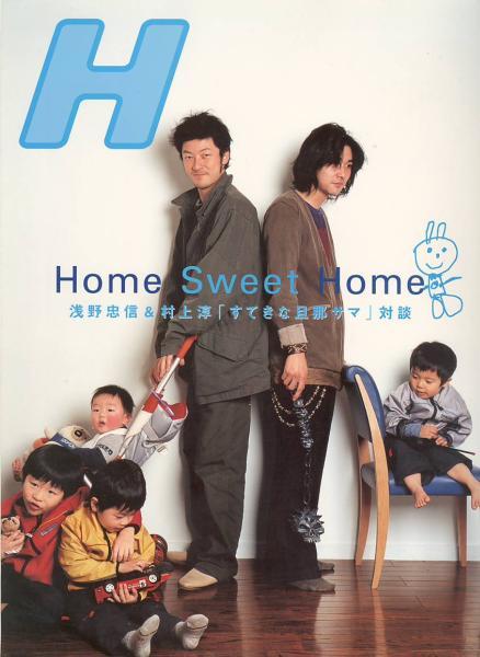 雑誌『H』2001/4月号◆浅野忠信&村上淳/松岡充/山本美絵◆