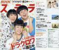 【NHKステラ】H22.10.22 ドラクロア 森三中