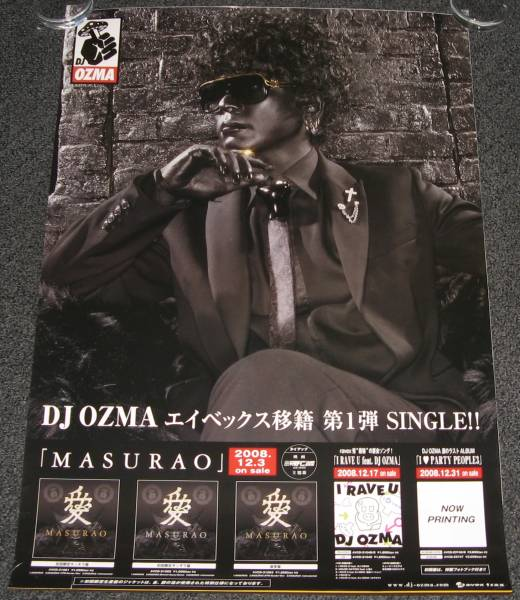 ω7 DJ OZMA/MASURAO 告知ポスター 氣志團 難あり
