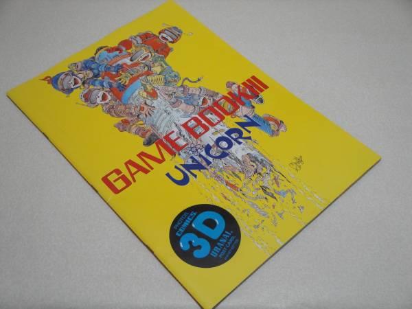 即決 UNICORN1990-91ツアーパンフ GAME BOOK3 奥田民生