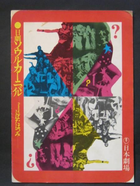 日劇 ソウル.カーニバル 公演パンフ 1977年9号 しばたはつみ