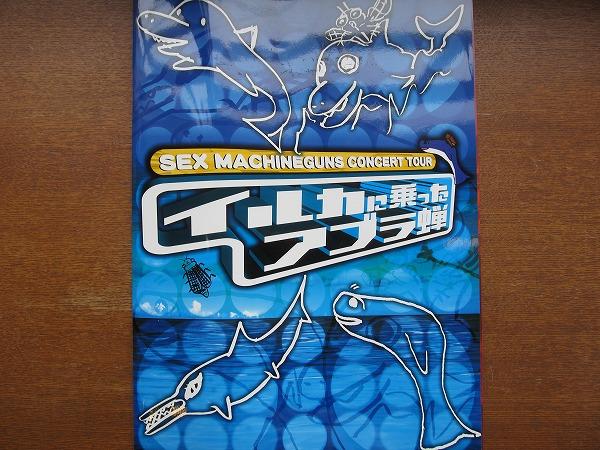 SEX MACHINEGUNS「イルカに乗ったアブラ蝉」ツアーパンフ 2002