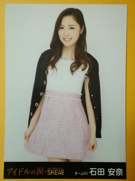 SKE48 石田安奈 アイドルの涙DOCUMENTARY of SKE48前売り生写真
