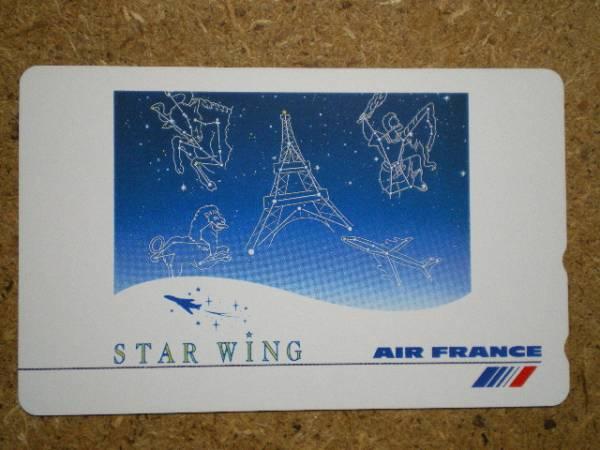hi/AU6・航空 エールフランス STAR WiNG テレカ_画像2