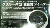 スズキ 最新純正オプション 高音質3cmチューンアップツイーター 新品 アルミ蒸着