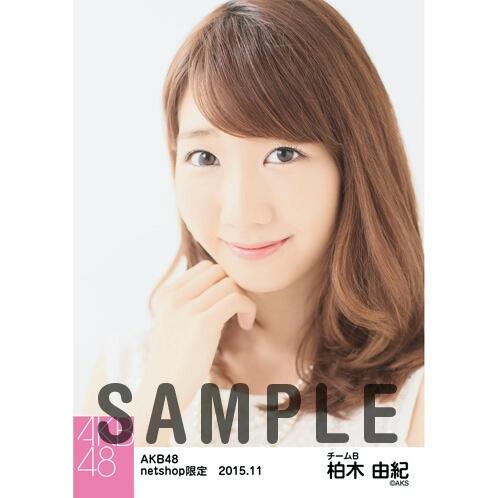 AKB48 2015年11月度 netshop限定個別生写真5枚セット柏木由紀 ライブ・総選挙グッズの画像