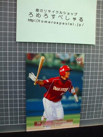 ●2009年BBM♯172横川史学/東北楽天ゴールデンイーグルス【ベースボールカード】読売ジャイアンツ/巨人