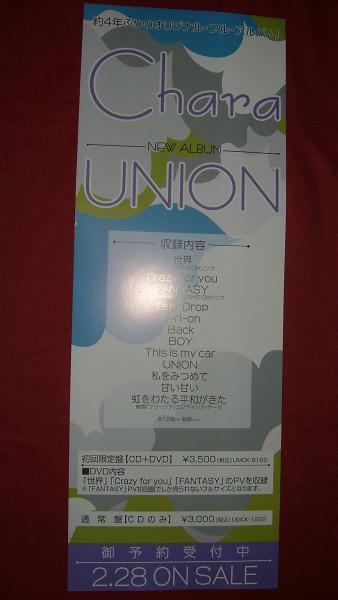 【ポスター】 CHARA UNION 非売品!筒代不要!