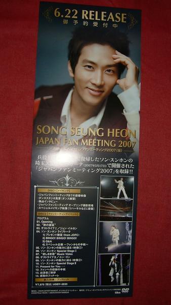【ポスター】 ソン・スンホン/Japan Fan Meeting 2007 非売品!