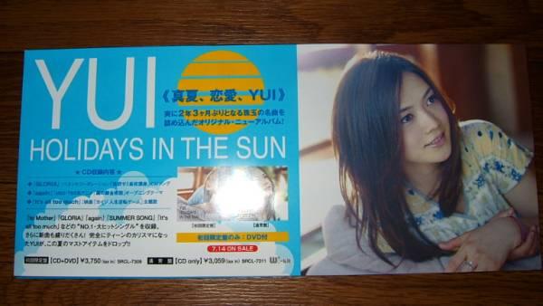【ミニポスターF11】 YUIユイ/HOLIDAYS IN THE SUN 非売品!