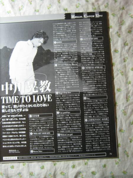 '02【1stアルバム 全曲解説 中川晃教 】 山本美絵 sepa ♯