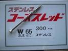 新品即決 ステンコーススレッド65・300本