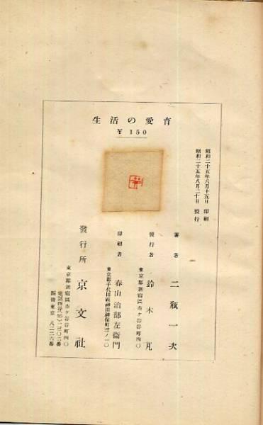 昭和25年発行◇二瓶一次著「生活の愛育」