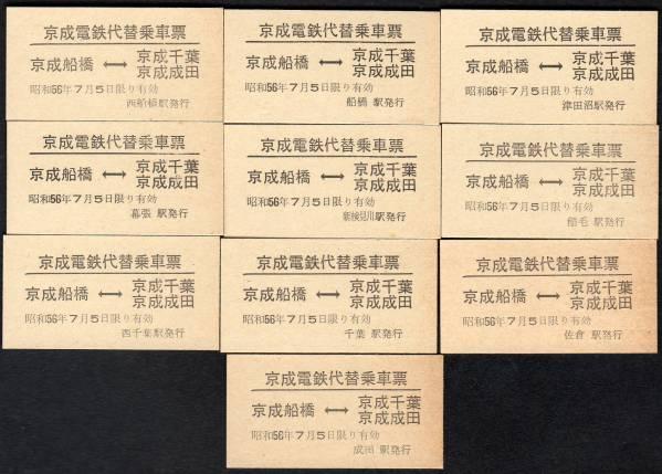 S56京成電鉄代替乗車票(京成船橋―京成千葉・成田)10種完