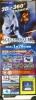 非売品 エースコンバット3D クロスランブル+ 店舗用 ポスター
