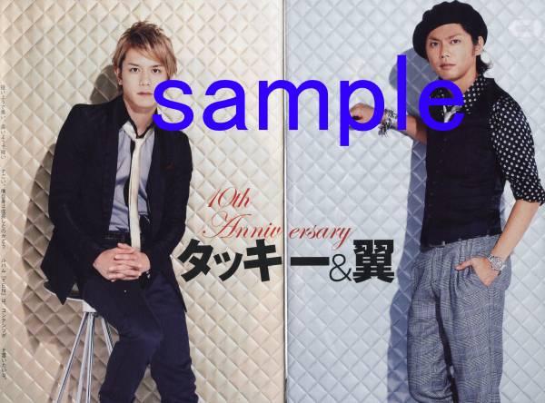 3p◆◆TVstation 2012.9.28号 切り抜き 滝沢秀明 今井翼