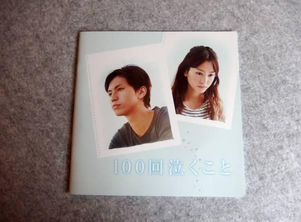 関ジャニ∞ 大倉忠義 映画 100回泣くこと パンフレット