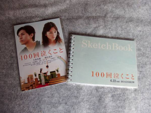 関ジャニ∞ 大倉忠義 映画  ポストカード  スケッチブック